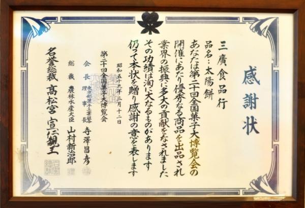 日本第二十回全國和菓子大博覽會優秀商品獎【宣仁親王見證】