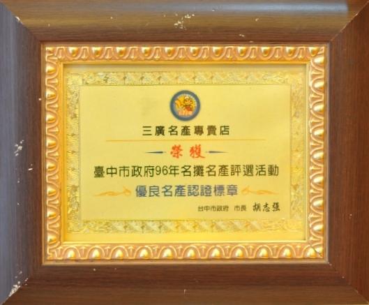 台中市政府96年名攤名產評選比賽榮獲【名產類第一名】