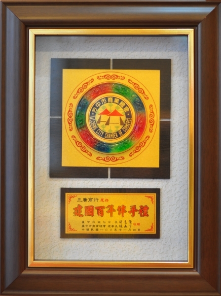 榮獲台中市政府頒發建國百年百大伴手禮【首選獎】