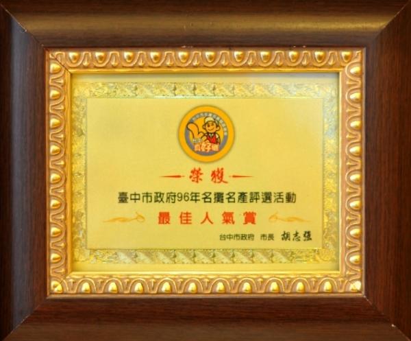 台中市政府96年名攤名產評選活動【最佳人氣獎】