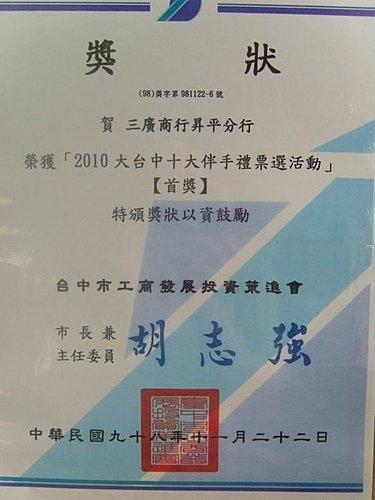 2010年大台中十大伴手禮票選活動【首選】獎狀