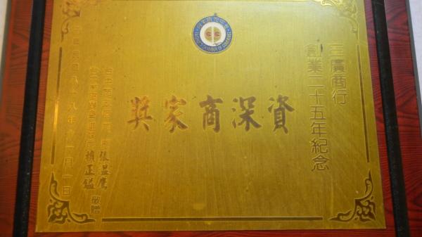 台中市政府頒發【資深商家獎】