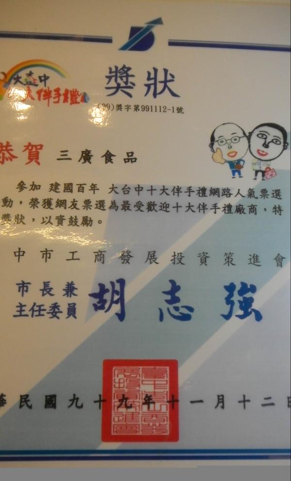 榮獲建國百年大台中十大伴手禮【最佳人氣獎】