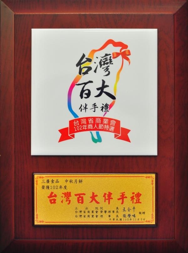 榮獲【台灣百大伴手禮】