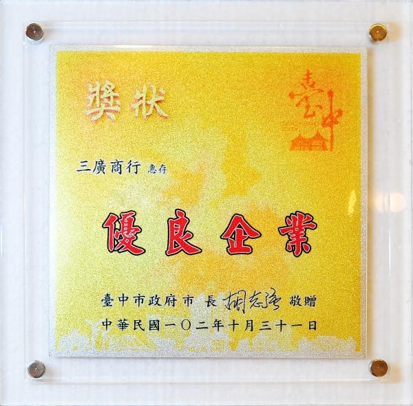 台中市政府頒發【優良企業獎】