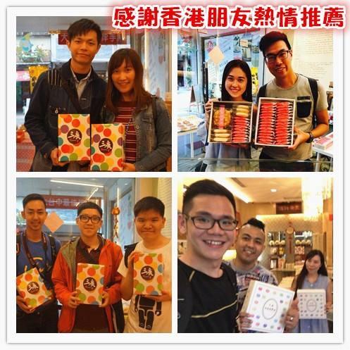 感謝香港朋友分享推薦
