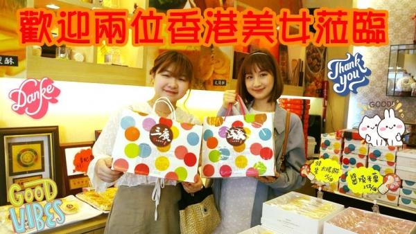 非常感恩兩位香港美女貴賓蒞臨熱情推薦