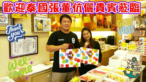 非常感謝來自泰國張董伉儷蒞臨
