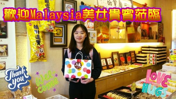 非常開心感謝😍😍 Malaysia美女貴賓蒞臨熱情推薦