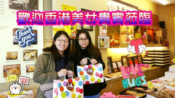 非常開心感謝😍😍 香港兩位美女貴賓蒞臨熱情推薦