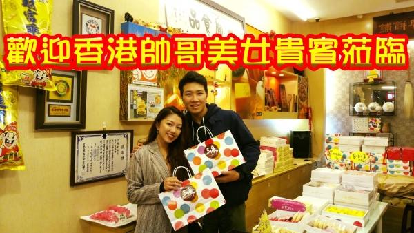 ㊗️金鼠年~新春快樂~順風順水🎉🎉🎉 非常開心感謝😍😍 香港帥哥美女貴賓蒞臨熱情推薦,