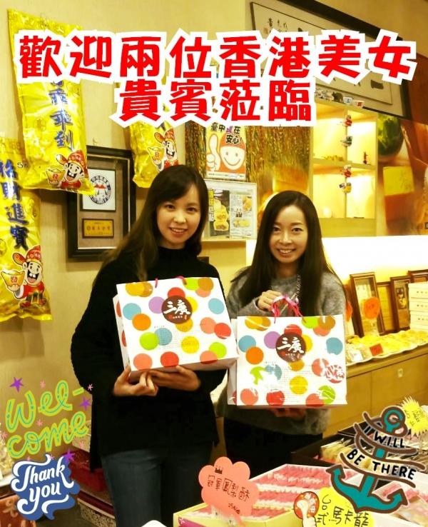 非常開心感謝😍😍 兩位香港美女貴賓蒞臨熱情推薦